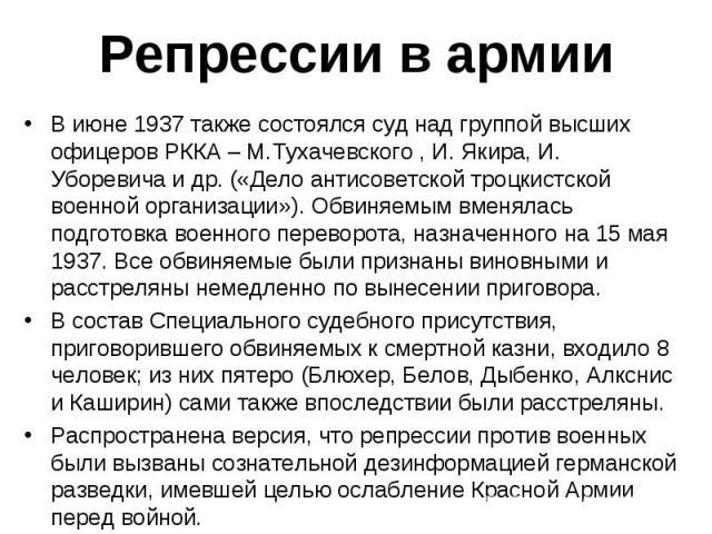 В июне 1937 также состоялся суд над группой высших офицеров РККА – М.Тухачевского , И. Якира, И. Уборевича и др. («Дело антисоветской троцкистской военной организации»). Обвиняемым вменялась подготовка военного переворота, назначенного на 15 мая 193…