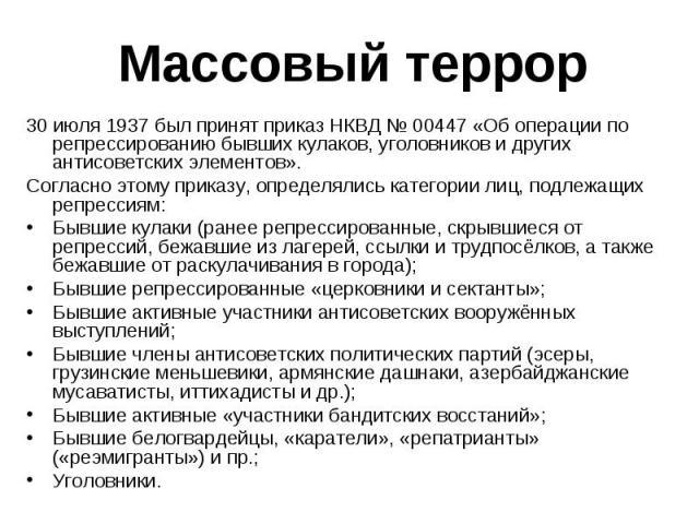30 июля 1937 был принят приказ НКВД № 00447 «Об операции по репрессированию бывших кулаков, уголовников и других антисоветских элементов». 30 июля 1937 был принят приказ НКВД № 00447 «Об операции по репрессированию бывших кулаков, уголовников и друг…