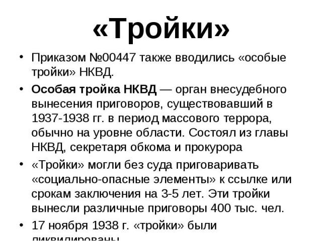 Приказом №00447 также вводились «особые тройки» НКВД. Приказом №00447 также вводились «особые тройки» НКВД. Особая тройка НКВД— орган внесудебного вынесения приговоров, существовавший в 1937-1938 гг. в период массового террора, обычно на уровн…