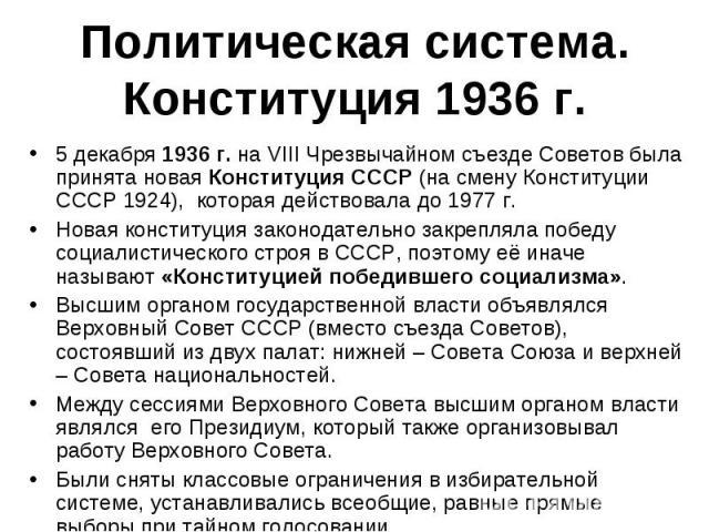 5 декабря 1936 г. на VIII Чрезвычайном съезде Советов была принята новая Конституция СССР (на смену Конституции СССР 1924), которая действовала до 1977 г. 5 декабря 1936 г. на VIII Чрезвычайном съезде Советов была принята новая Конституция СССР (на …