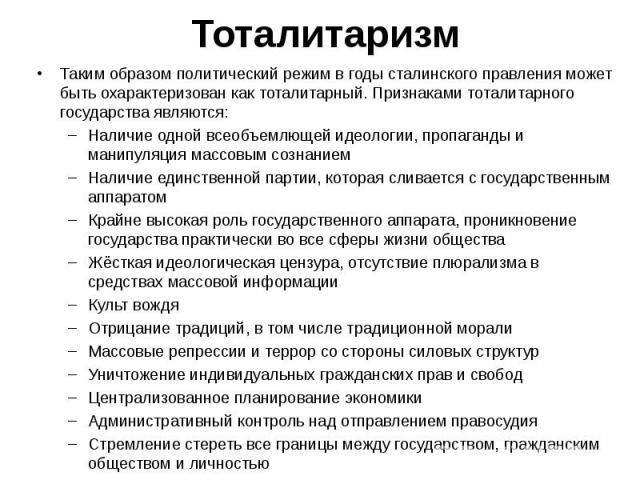 Таким образом политический режим в годы сталинского правления может быть охарактеризован как тоталитарный. Признаками тоталитарного государства являются: Таким образом политический режим в годы сталинского правления может быть охарактеризован как то…