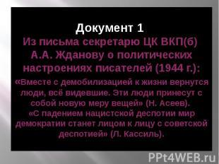 Документ 1 Из письма секретарю ЦК ВКП(б) А.А. Жданову о политических настроениях