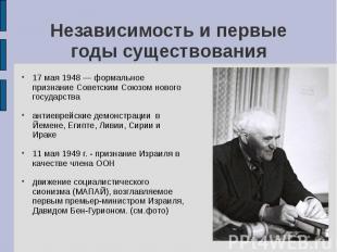 17 мая 1948 — формальное признание Советским Союзом нового государства 17 мая 19