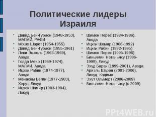 Давид Бен-Гурион (1948-1953), МАПАЙ, РАФИ Давид Бен-Гурион (1948-1953), МАПАЙ, Р