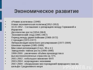 «Режим аскетизма» (1949) «Режим аскетизма» (1949) Новая экономическая политика(1