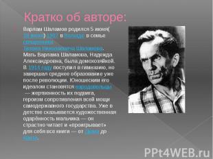 Кратко об авторе: Варлам Шаламов родился5июня(18июня)190