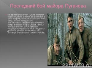 Последний бой майора Пугачева Майор Иван Васильевич Пугачёв сражался на фронте,