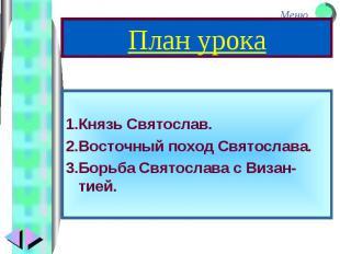 1.Князь Святослав. 2.Восточный поход Святослава. 3.Борьба Святослава с Визан-тие