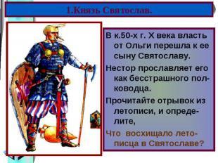 В к.50-х г. X века власть от Ольги перешла к ее сыну Святославу. В к.50-х г. X в