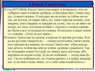 В год 6472 (964). Когда Святослав вырос и возмужал, стал он собирать много воино