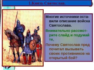 Многие источники оста-вили описание войска Святослава. Многие источники оста-вил