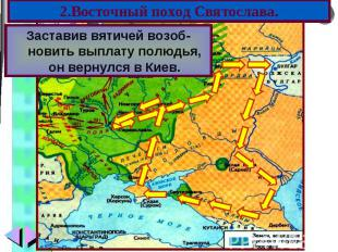 В 964 г. Святослав пошел на вятичей. В 964 г. Святослав пошел на вятичей.