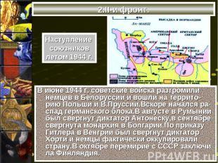 В июне 1944 г. советские войска разгромили немцев в Белоруссии и вошли на террит