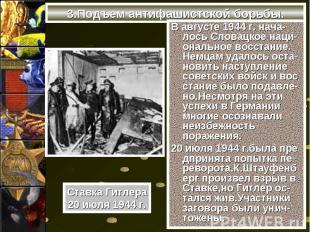 В августе 1944 г. нача-лось Словацкое наци-ональное восстание. Немцам удалось ос