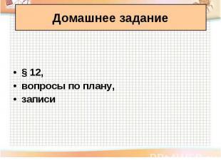 § 12, вопросы по плану, записи