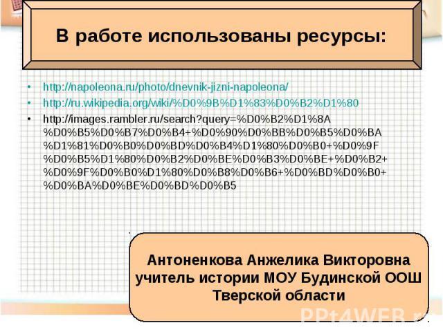 http://napoleona.ru/photo/dnevnik-jizni-napoleona/ http://napoleona.ru/photo/dnevnik-jizni-napoleona/ http://ru.wikipedia.org/wiki/%D0%9B%D1%83%D0%B2%D1%80 http://images.rambler.ru/search?query=%D0%B2%D1%8A%D0%B5%D0%B7%D0%B4+%D0%90%D0%BB%D0%B5%D0%BA…