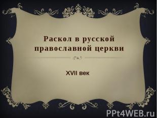 Раскол в русской православной церкви