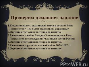 Проверим домашнее задание Как развивались украинские земли в составе Речи Поспол