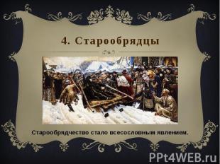 4. Старообрядцы
