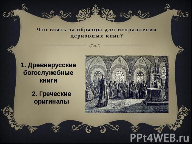 Что взять за образцы для исправления церковных книг?