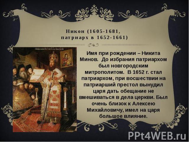 Никон (1605-1681, патриарх в 1652-1661)