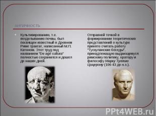Культивированию, т.е. возделыванию почвы, был посвящен известный в Древнем Риме