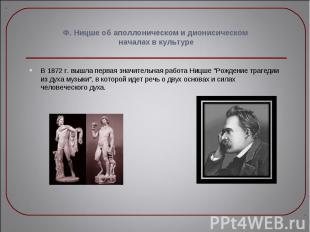 """В 1872 г. вышла первая значительная работа Ницше """"Рождение трагедии из духа"""