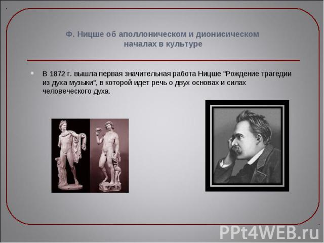"""В 1872 г. вышла первая значительная работа Ницше """"Рождение трагедии из духа музыки"""", в которой идет речь о двух основах и силах человеческого духа. В 1872 г. вышла первая значительная работа Ницше """"Рождение трагедии из духа музыки&quo…"""