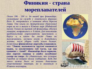 Финикия - страна мореплавателей Около 596 - 594 гг. до нашей эры финикийцы, сост
