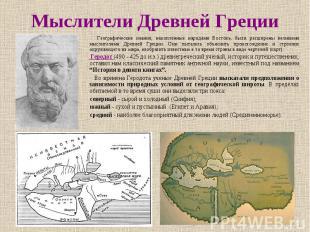 Мыслители Древней Греции Географические знания, накопленные народами Востока, бы
