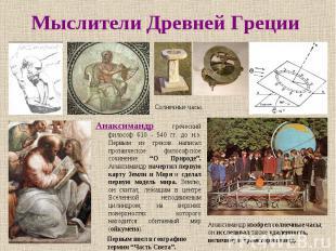 Мыслители Древней Греции Анаксимандр греческий философ 610 - 540 гг. до н.э. Пер