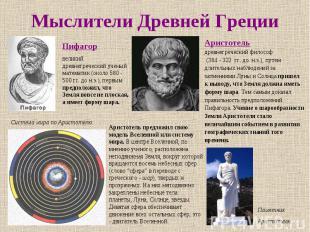 Мыслители Древней Греции Аристотель древнегреческий философ (384 - 322 гг. до. н
