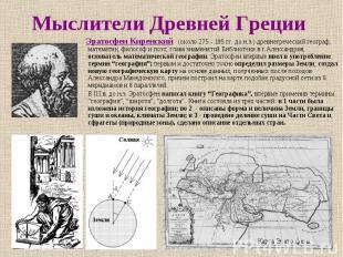Мыслители Древней Греции Эратосфен Киренский (около 275 - 195 гг. до н.э.) древн