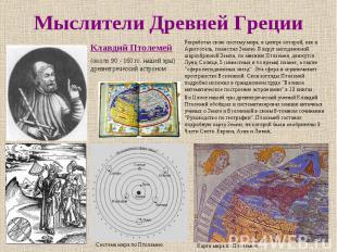 Мыслители Древней Греции Разработал свою систему мира, в центре которой, как и А