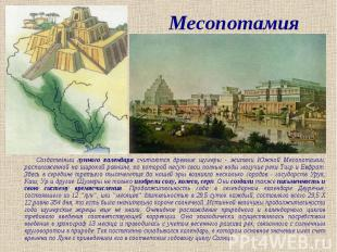 Месопотамия Создателями лунного календаря считаются древние шумеры - жители Южно