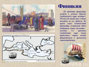 Финикия По преданию финикийцы плавали к разным берегам Средиземного моря, начина