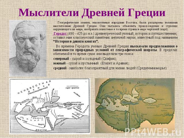Мыслители Древней Греции Географические знания, накопленные народами Востока, были расширены великими мыслителями Древней Греции. Они пытались объяснить происхождение и строение окружающего их мира, изобразить известные в то время страны в виде черт…