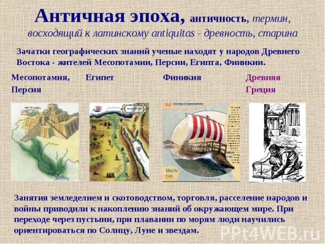 Античная эпоха, античность, термин, восходящий к латинскому antiquitas - древность, старина