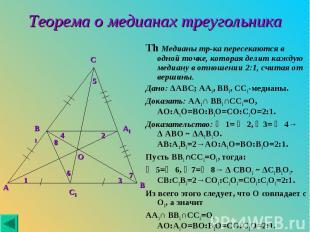 Th Медианы тр-ка пересекаются в одной точке, которая делит каждую медиану в отно