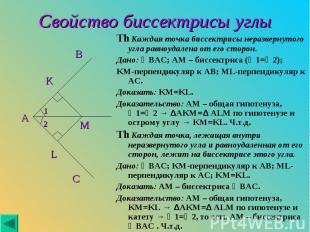 Th Каждая точка биссектрисы неразвернутого угла равноудалена от его сторон. Th К