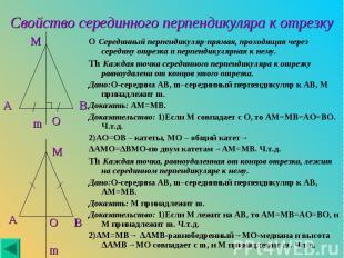 O Серединный перпендикуляр-прямая, проходящая через середину отрезка и перпендик