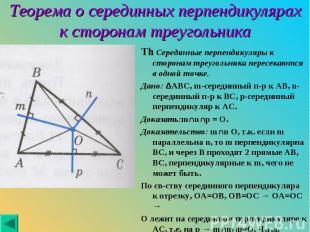 Th Серединные перпендикуляры к сторонам треугольника пересекаются в одной точке.