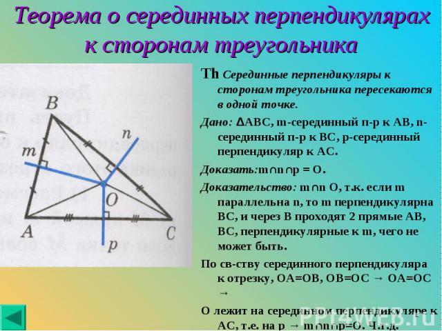 Th Серединные перпендикуляры к сторонам треугольника пересекаются в одной точке. Th Серединные перпендикуляры к сторонам треугольника пересекаются в одной точке. Дано: ΔABC, m-серединный п-р к AB, n-серединный п-р к BC, p-серединный перпендикуляр к …