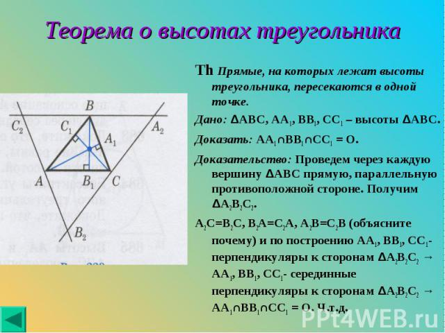 Th Прямые, на которых лежат высоты треугольника, пересекаются в одной точке. Th Прямые, на которых лежат высоты треугольника, пересекаются в одной точке. Дано: ΔABC, AA1, BB1, CC1 – высоты ΔABC. Доказать: AA1∩BB1∩CC1 = O. Доказательство: Проведем че…