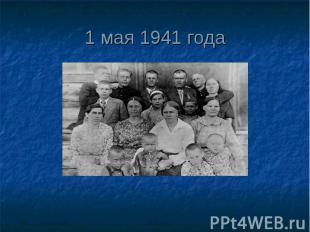 1 мая 1941 года
