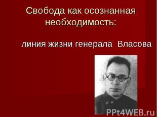 Свобода как осознанная необходимость: линия жизни генерала Власова