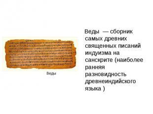 Веды — сборник самых древних священных писаний индуизма на санскрите (наиб