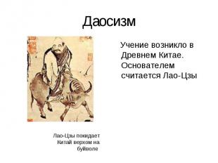 Учение возникло в Древнем Китае. Основателем считается Лао-Цзы Учение возникло в