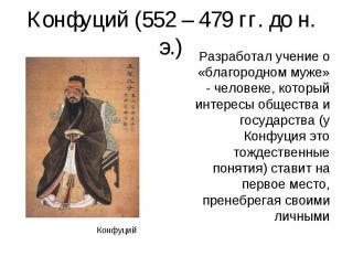 Разработал учение о «благородном муже» - человеке, который интересы общества и г