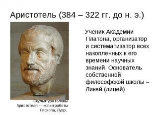 Ученик Академии Платона, организатор и систематизатор всех накопленных к его вре